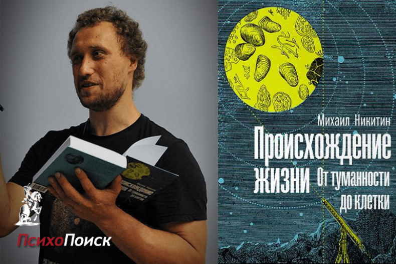 Михаил Никитин «Происхождение жизни»
