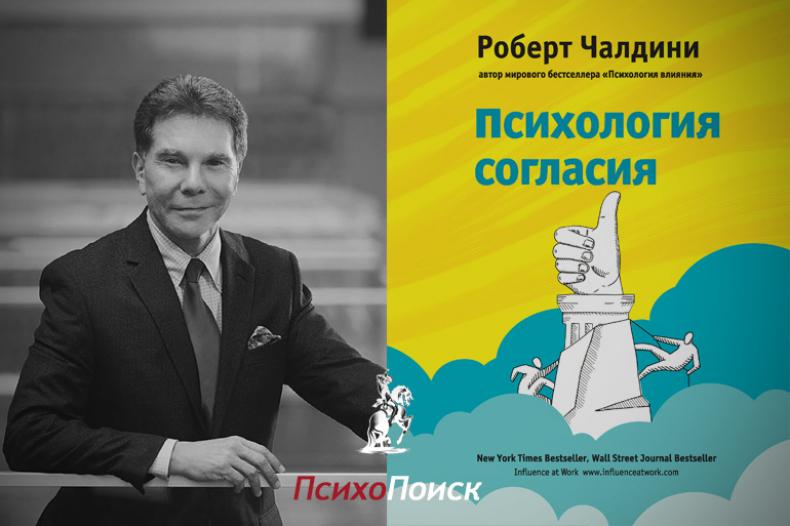 Роберт Чалдини «Психология согласия»