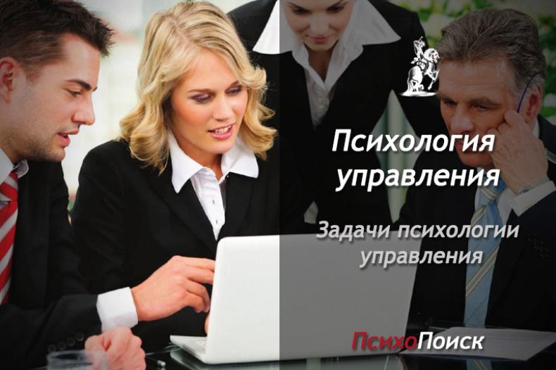 Задачи психологии управления