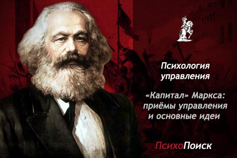 Капитал Маркса