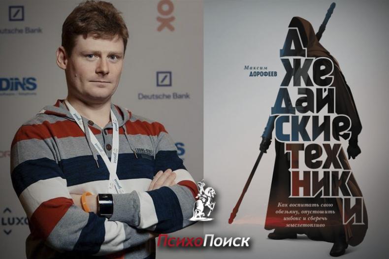 «Джедайские техники» М. Дорофеева