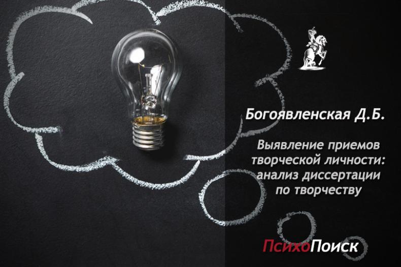 Богоявленская Д.Б.
