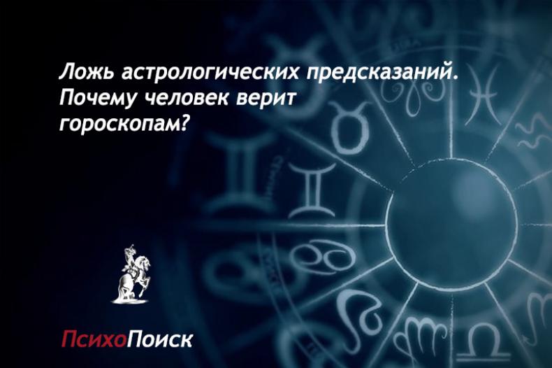 Ложь астрологических предсказаний